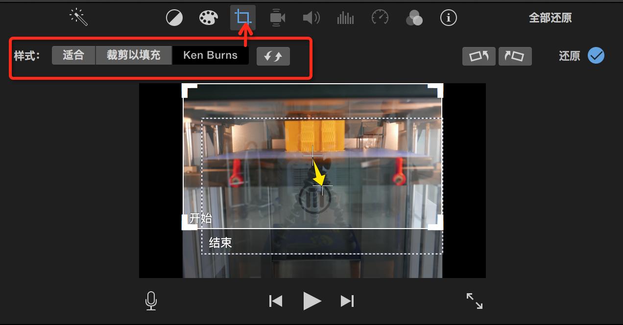 iMovie 关闭KenBurns效果,创建延时摄影